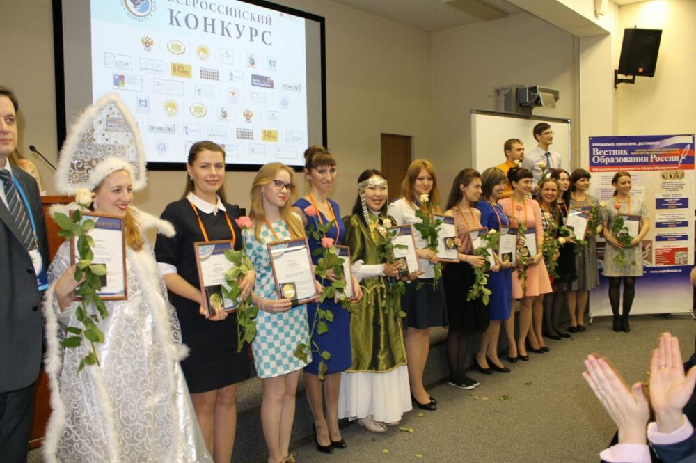 Победители конкурса учитель года о конкурсе